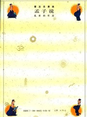 蔡志忠漫画