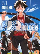 UQ HOLDER!漫画