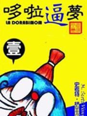 毁童年系列-哆啦B梦