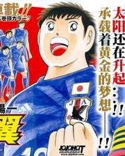 足球小將 Rising Sun漫画72