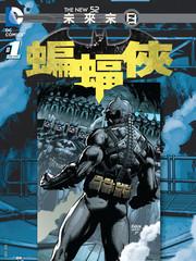 蝙蝠侠:末日未来