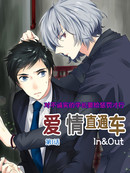 In and Out漫画