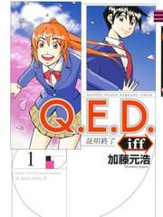 Q.E.D. iff-证明终了-漫画12
