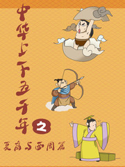 中华上下五千年之夏商与西周篇