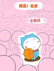 HELLO!北京