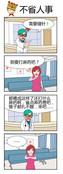 不省人事漫画