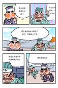 部落格漫画