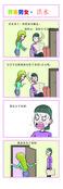 打字员漫画