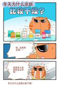大脖子病漫画