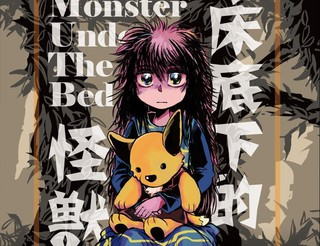 床底下的怪兽