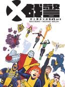 史上最水X战警漫画