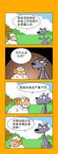 发面团漫画
