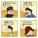 腐男腐女来吐槽漫画