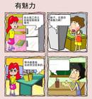 搞笑小萌漫画