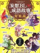 妄想BL成语故事:鬼畜篇漫画