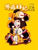 冬菇日志毕业季漫画