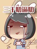 三千叨逼叨漫画
