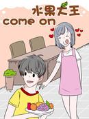 水果大王come on漫画