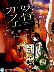 海老川町的妖怪咖啡漫画7
