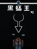 黑蝠王V1