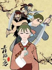 青梅之恋漫画48