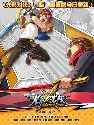 光影对决漫画14