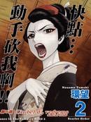 吸血鬼同盟II-SCARLET ORDER漫画