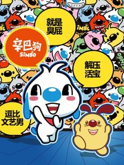 辛巴狗漫画23