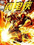 闪电侠:世上最快的人漫画