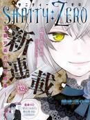 Sanity:Zero漫画