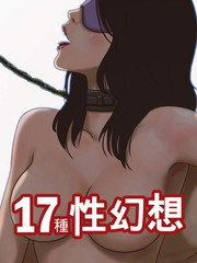 17種性幻想漫画51