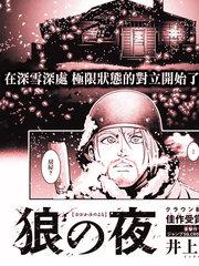 狼之夜漫画1