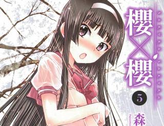 櫻×櫻漫画5