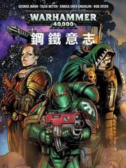 战锤40K:钢铁意志漫画2