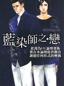 蓝染师之恋漫画