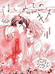 My first kiss漫画4