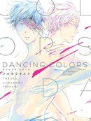 DANCING COLORS漫画