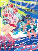 strong summer vacation漫画