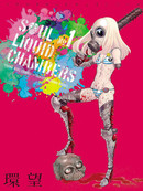 SLC/SOUL LIQUID CHAMBERS漫画