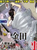 金田一37岁事件簿漫画