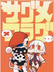 探女FLAG漫画1