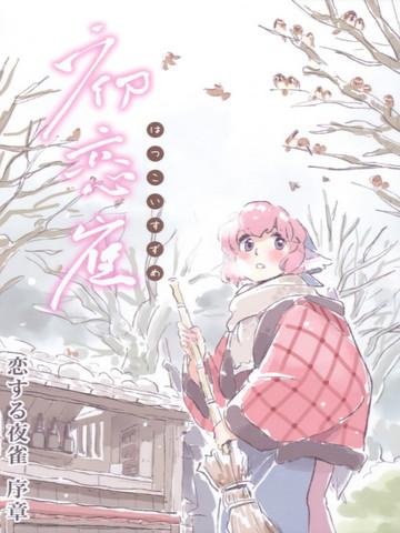 初恋雀漫画2