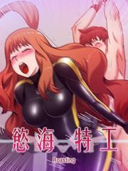 慾海特工漫画8