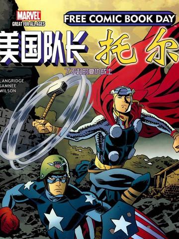 美国队长&托尔:了不起的复仇者战士漫画1
