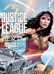 正义联盟:梅赛德斯奔驰合作出品 官方漫画