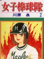 少女棒球队
