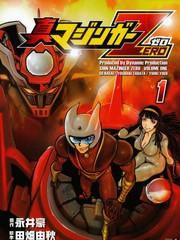 真魔神ZERO漫画42