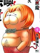 召唤恶魔漫画