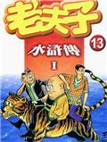 老夫子水浒传漫画
