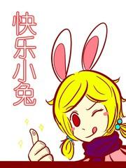 被玩坏的兔女郎